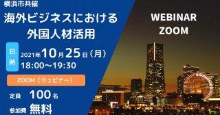 【10/25】創業期・ベンチャー・中小企業必見!「海外ビジネスにおける外国人材活用」(オンライン)