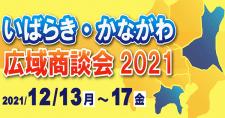【締切10/20, 11/19】いばらき・かながわ広域オンライン商談会2021(オンライン)
